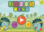 899games Apple Funny