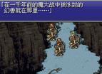 Arch Gba Final Fantasy 6 Advance 2