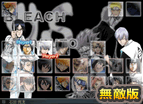 Bleach Vs Naruto 1.68 Hacked