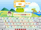 Chinese Type Game