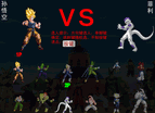Dragon Ball 2 Fight 2015