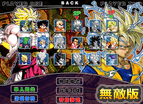 Dragon Ball Fierce Fighting 2.2 Hacked