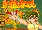 Fire Dragon 0.9