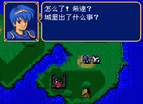 Fire Emblem 3 Chinese Snes