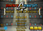 Fireboy Watergirl 4 hacked
