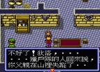 Genesis Ya Se Chuan Shuo
