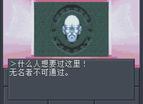 Shin Megami Tensei Chinese Gba